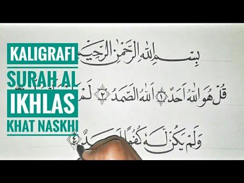 Kaligrafi Surah Al Ikhlas Khat Naskhi