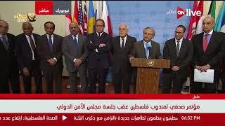 مؤتمر صحفي لمندوب فلسطين عقب جلسة مجلس الأمن الدولي