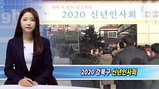2020 강북구 신년인사회