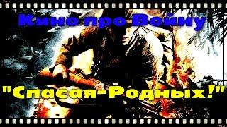 Очень сильное кино про фашистов!! #Спасая-Родных!# Военное кино 2020.Лучшие фильмы года! Кино онлайн