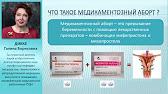 Опасность медикаментозного аборта (на русском) - YouTube
