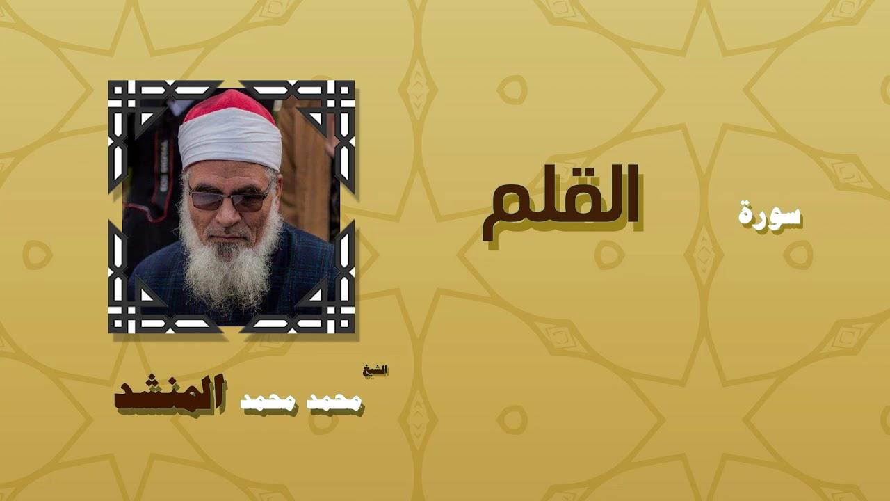 القران الكريم بصوت الشيخ محمد محمد المنشد | سورة القلم