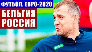 Футбол Евро 2020 Группа В Бельгия Россия Последние новости Календарь игр сборной России