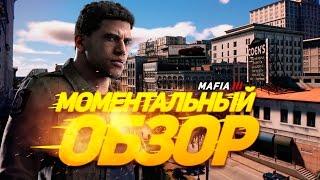 Моментальный обзор Mafia 3 (Mafia III)(Купить MAFIA 3 за 1799 рублей на http://GabeStore.ru Представляем вашему вниманию моментальный обзор на игру Mafia III., 2016-10-09T12:11:28.000Z)