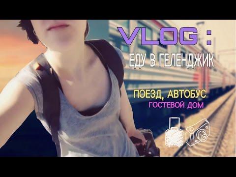•Vlog: Еду в Геленджик (Поезд, автобус, гостевой дом)•