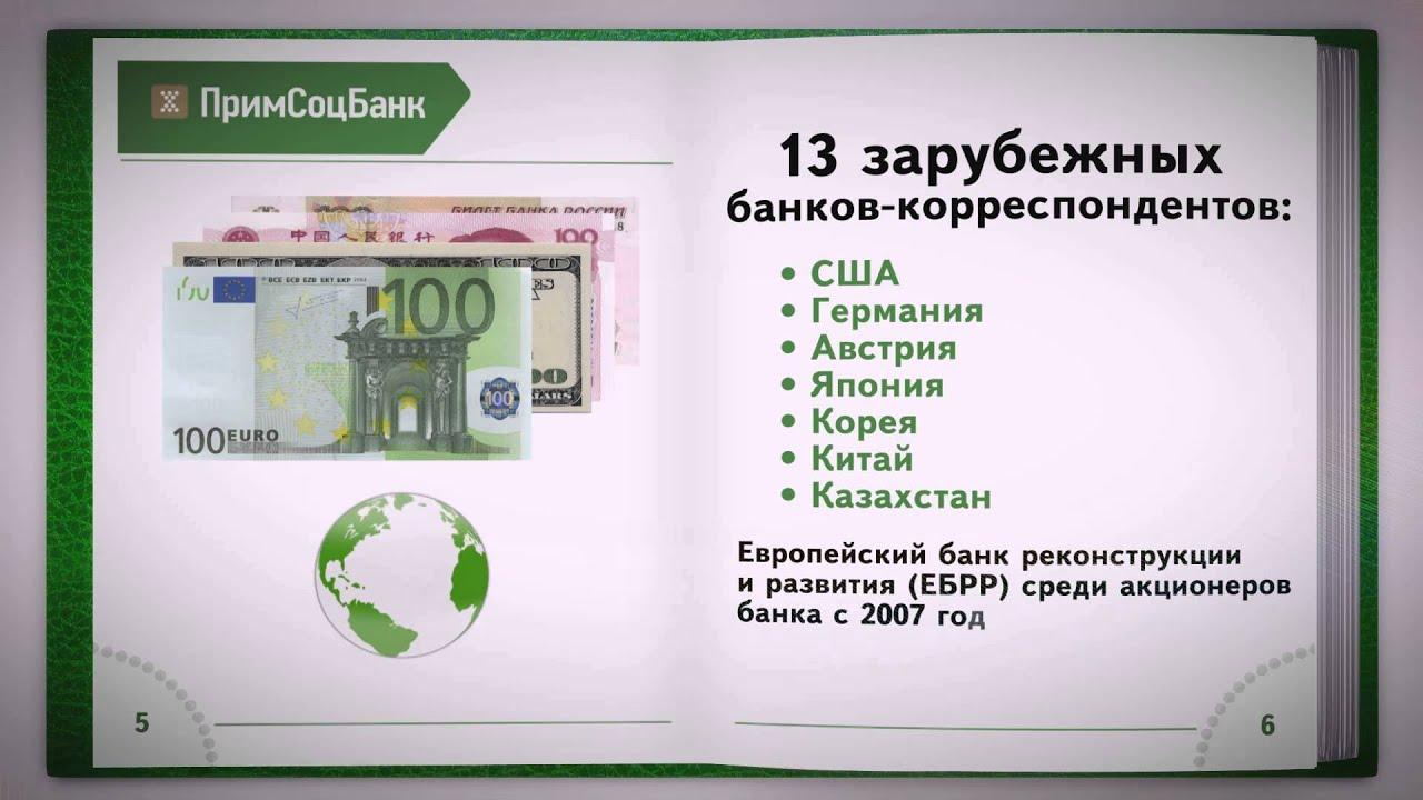 примсоцбанк омск кредит наличными