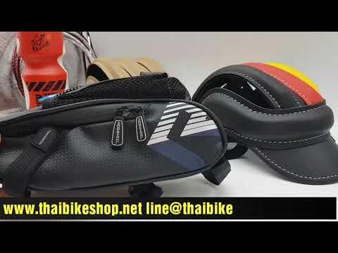 กระเป๋าใต้อาน roswheel www.thaibikeshop.net
