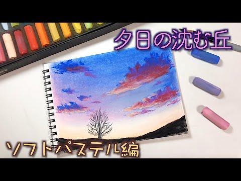 パステルで夕日の丘を描きました。[タイムラプス] / How To Draw A Sunset Sky With Soft Pastels