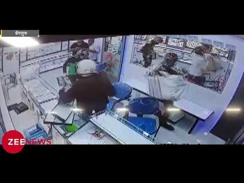 Robbers loot jewellery shop near Magadi road in Bangalore|दिनदहाड़े ज्वैलरी शॉप में हुई लूट
