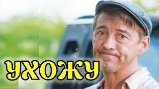 Шок! Таганрогский актёр Николай Добрынин объявил о своём уходе из «Сватов»
