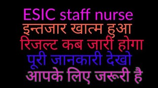 ESIC staff nurse result//ESIC STAFF NURSE result 2019