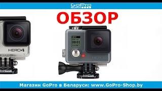 GoPro Hero Plus обзор by gopro-shop.by(Купите свою GoPro Hero Plus - сейчас c 4 подарками: http://gopro-shop.by/cameras/gopro_hero/gopro-heroplus Доступная и функциональная С экшн-..., 2016-01-02T08:33:24.000Z)