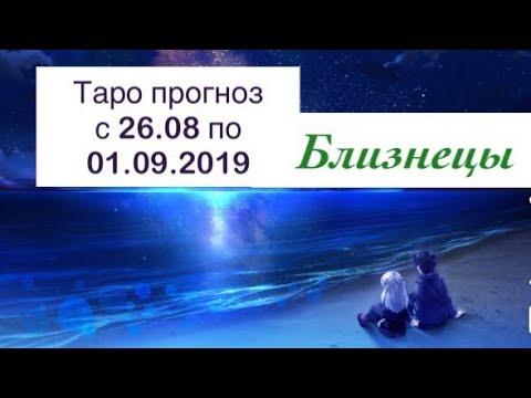 Близнецы _ гороскоп на неделю с 26.08 по 01.09.19 _ Таро прогноз