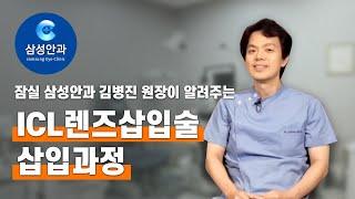 시력교정술 ICL렌즈삽입술 삽입과정 - 마취,수술시간,…