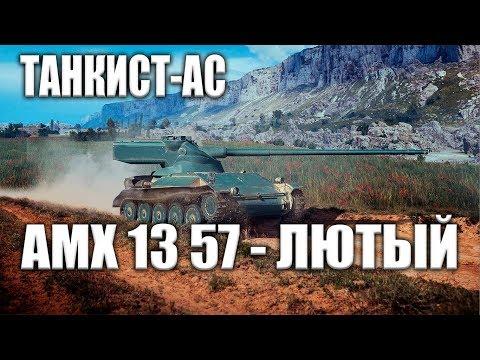 AMX 13 57 - Лютый танк сегодня в календаре Wot