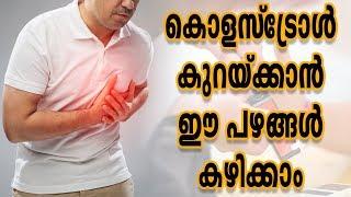 കൊളസ്ട്രോൾ കുറയ്ക്കാൻ ഈ പഴങ്ങൾ കഴിക്കാംHealthy kerala | Health tips | Health | Cholesterol tips
