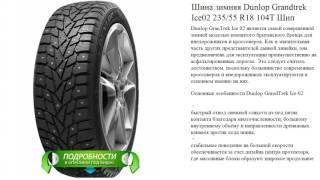 видео Купить шины Vredestein Wintrac Xtreme S 275/45 R21 110 V XL в Калининграде