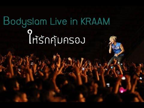 ให้รักคุ้มครอง Bodyslam Live in KRAAM HD