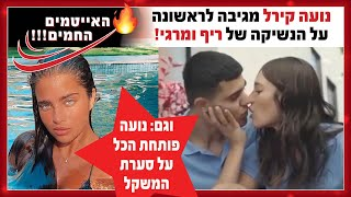 נועה קירל על הנשיקה של מרגי וריף! וגם: עידן רייכל מתארח באולפן!