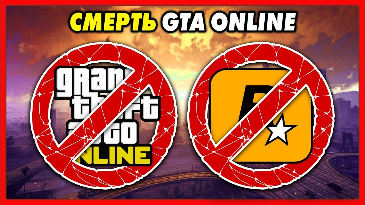 ROCKSTAR УБИВАЮТ GTA ONLINE