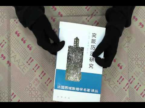 TAAZE|Tujue li fa yan jiu (Faguo Xi yu ... 二手書書況 9787101016321