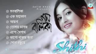 New  Bangla Song Mon Balika Shithi Album Title Song 2015