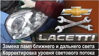 Chevrolet Lacetti замена ламп ближнего и дальнего света(причина слабого размытого света)