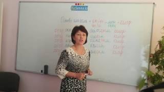Урок 2 казахского языка от Kazseminar.kz. Сказать Хочу что-то сделать..