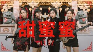 Tian Mi Mi 甜蜜蜜 เถียนมี่มี่ [Cover by ALIZ]