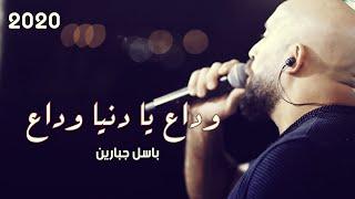 وداع يا دنيا وداع - باسل جبارين