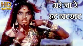 Download lagu अरे जा रे हट नटखट Are Ja Re Hat Natkhat - HD वीडियो सोंग - चितलकर, महेंद्र कपूर, आशा भोंसले