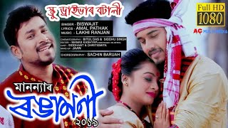 Screw Driveror Botali by Biswajit Mp3 Song Download