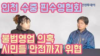 [취재뒤끝] 인천수중핀수영협회, 불법 영업 · 시설 구…