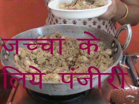 How to prepare panjiri for post delivery moms youtube how to prepare panjiri for post delivery moms forumfinder Gallery