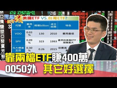 [中文字幕] 靠兩檔ETF賺400萬 0050外 其它好選擇 雲端最有錢EP77精華