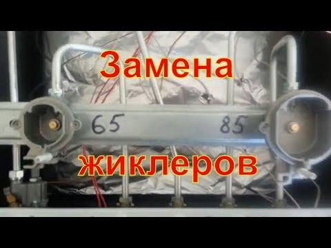 Как заменить жиклеры на газовой плите дарина