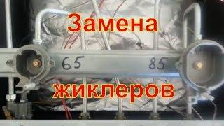 Замена жиклеров под сжиженный газ. Плита DARINA GM241_015 Кантри