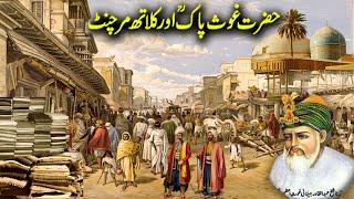 Hazrat Sheikh Abdul Qadir Jilani Ki Kramat/Ghous Pak ra and Cloth merchant/घोष पाक और कपड़ा व्यापारी