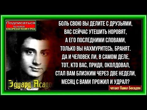 Прямой разговор —Эдуард  Асадов —   читает Павел Беседин