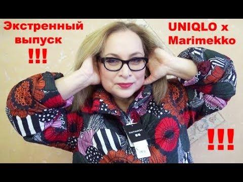 UNIQLO x Marimekko - примерки - шоппинг, black friday 2019, тренды зима 2020