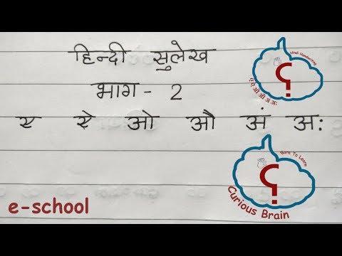 Hindi handwriting lesson 2 | हिंदी अक्षर लेखन ए से अः तक | Method to write Devanagari letters