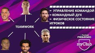 PES 2020 - myClub | УПРАВЛЕНИЕ КОМАНДОЙ | КОМАНДНЫЙ ДУХ | ФИЗИЧЕСКОЕ СОСТОЯНИЕ ИГРОКОВ