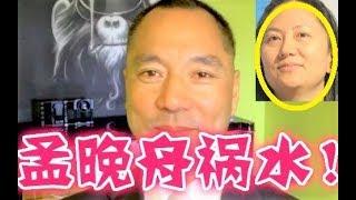 15/12郭文貴:孟晚舟這一女人毀了香港!王岐山下令處決肖建華內幕!
