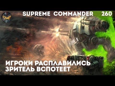Supreme Commander 5v5 Жаркая битва