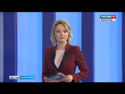 Вести-Волгоград. Выпуск 27.02.19 (20:45)