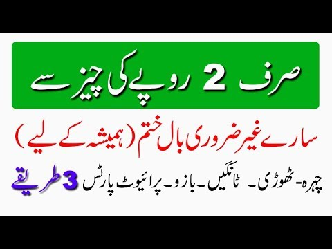 How To Remove Hair Permanently At Home In Urdu Face Hair Removal For Women At Home In Urdu Youtube