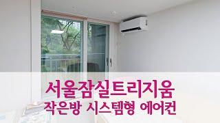 서울시 송파구 잠실동 트리지움 아파트 작은방 시스템형 …