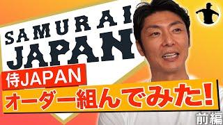 斉藤和巳が侍ジャパンの監督になりきって、オーダーを組んでみました! どんな選手を選んで、どんな野球をするのか。後編もお楽しみに〜  ...