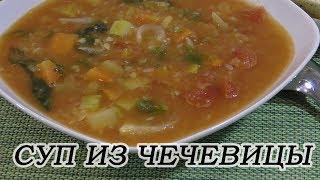 Чечевичный суп - постный, густой и очень сытный. Готовим быстро.