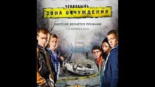 Чернобыль Зона отчуждения 4 серия HD 2014 1